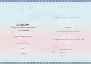 диплом о повышении квалификации медицинских