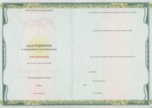 удостоверение о повышении квалификации медицинских